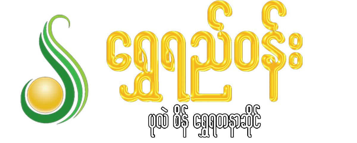 Shwe yi woon logo.png