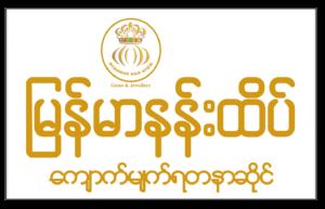 myanmar nan hteik logo